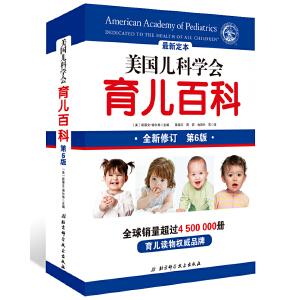 美国儿科学会育儿百科(2016最新修订,第6版)