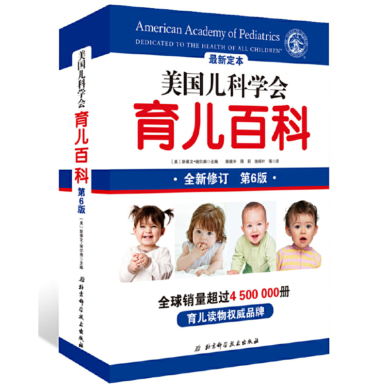 美国儿科学会育儿百科(2016最新修订,第6版)真正科学的育儿指南,儿科专家张思莱作序推荐