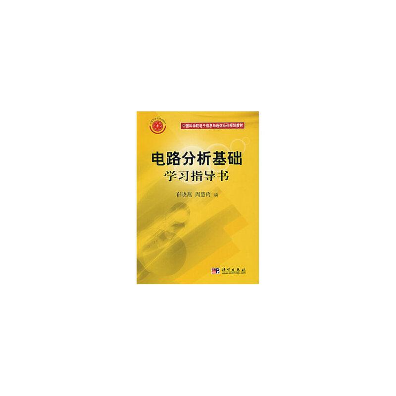 《电路分析基础学习指导书》崔晓燕
