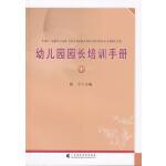 幼儿园园长培训手册(中)