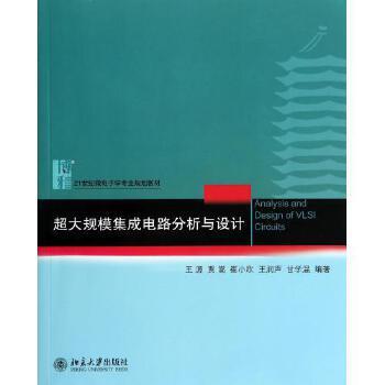 《超大规模集成电路分析与设计(21世纪微电子学专业)