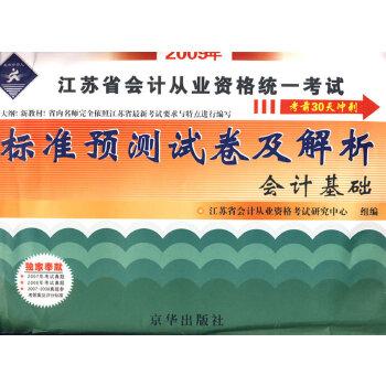 2009江苏省会计从业-会计基础标准预测试卷及解析