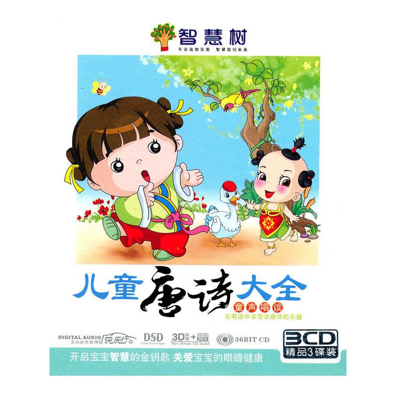 儿童唐诗大全——智慧树(3cd)价格
