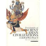 古亚洲文明百科全书 9787208070981