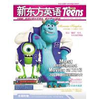 《新东方英语》中学生2013年2月号(电子杂志)(电子书)