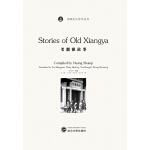 老湘雅故事=Stories of Old Xiangya:英文