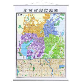 x1米云南省地图挂图云南地图挂图附昆明玉溪丽江大理香格里拉城市地图