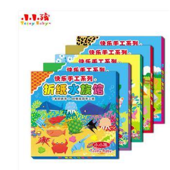 2-3-4-5-6岁折纸书手工彩纸赠动物眼睛贴动手动脑亲子互动益智游戏