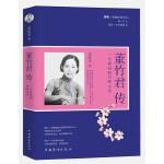 董竹君传 : 一个世纪的百味人生