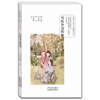 中国当代儿童文学名家名作精选集(彩绘版)小说卷5:写给身边的你
