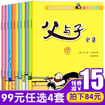 """父与子全集(中英双语彩色版)(套装共10册)赠送5张""""亲情明信片"""""""