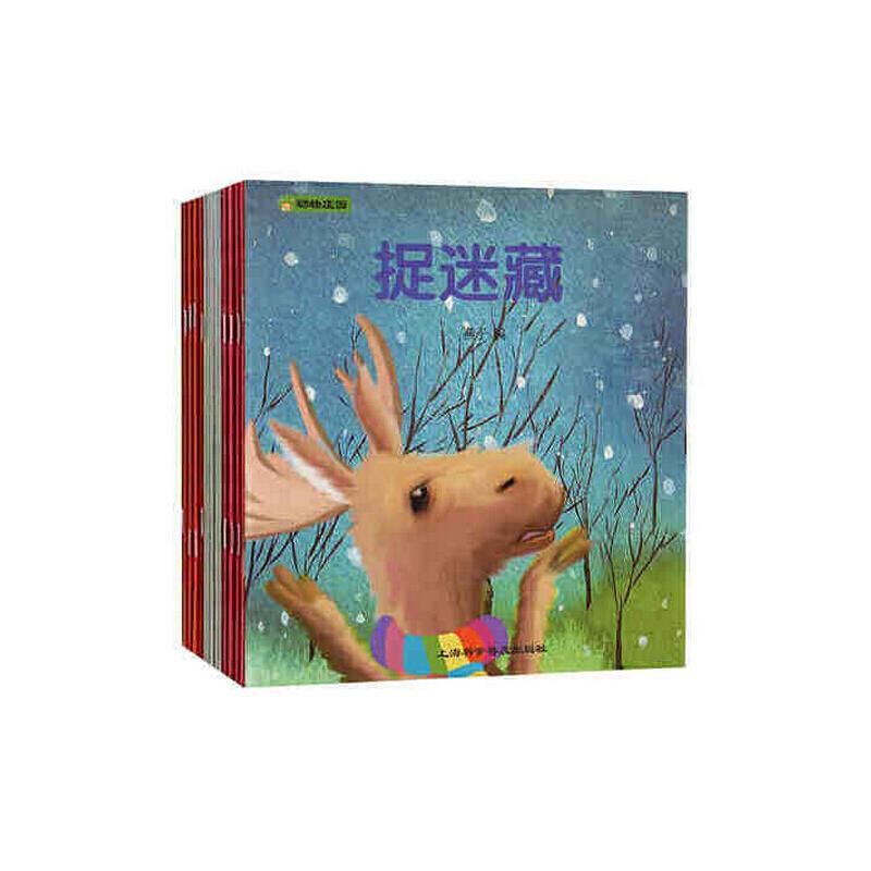 动物庄园 全12册