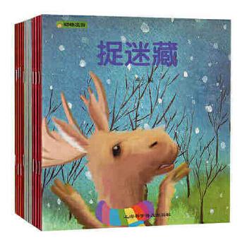 童书源 动物庄园 全12册 捉迷藏 孤独的小猫 小猪的彩虹房 等 上海