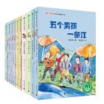 魔法象故事森林·冰心奖25周年典藏书系第二辑套装(共10册)