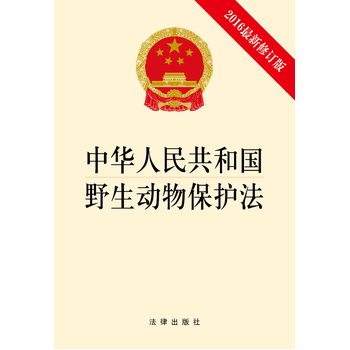 中华人民共和国野生动物保护法(2016修订版)