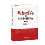 跨越时代的百位中国科学家 (四)