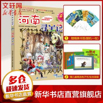 大中华寻宝系列14 河南寻宝记 我的第一本科学漫画书