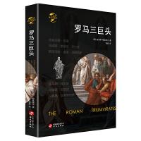 華文全球史020·羅馬三巨頭