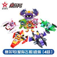 一号玩具 正版星钻积木 儿童玩具赛尔号赛小息星际飞船拼插积木早教玩具