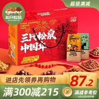 【三只松鼠_坚果礼盒F套餐1423g】零食干果特产礼盒坚果大礼包8袋装