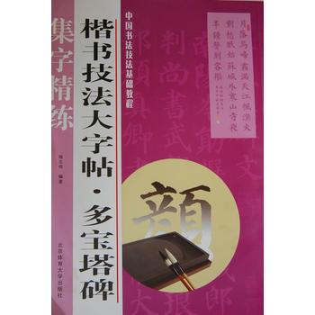 楷书技法大字帖(多宝塔碑)/中国书法技法基础教程