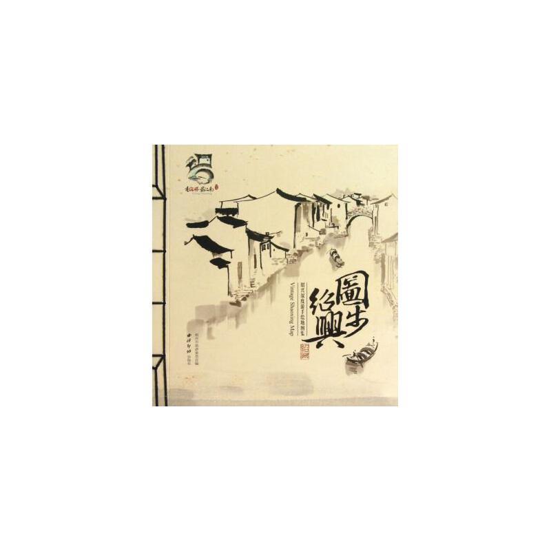 《图步绍兴(绍兴深度游手绘地图集)
