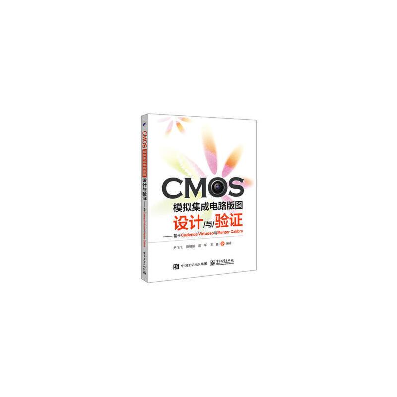 《正版促销中ua~cmos模拟集成电路版图设计与验证
