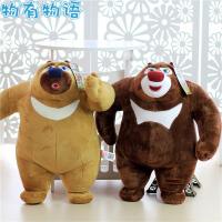 物有物语 毛绒玩具 儿童玩具娱乐熊出没熊大熊二光头强毛绒玩具公仔儿童玩偶女生儿童小孩生日礼物 动漫人偶