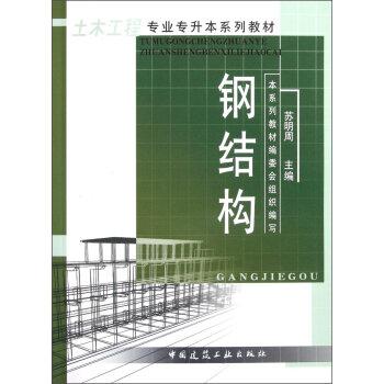 《土木工程专业专升本系列教材:钢结构