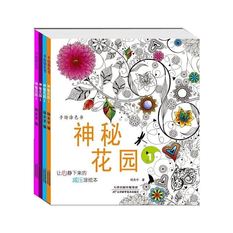 手绘涂色书填色本 神秘花园全套4册 秘密花园 儿童手绘减压涂色 成人