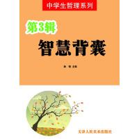 中学生哲理系列・智慧背囊・第3辑(电子书)