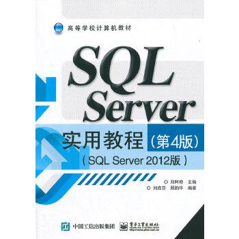 SQL Server实用教程(SQL Server 2012版)