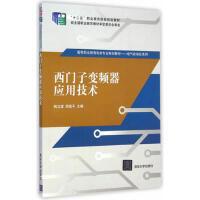 西门子变频器应用技术(高等职业教育电类专业规划教材   电气自动化系列)*9787302372462 姚立波,周连平