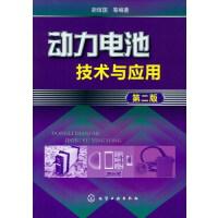 动力电池技术与应用(第二版)
