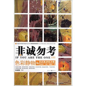 色彩静物(A1)/非诚勿考系列美术丛书