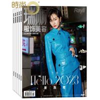瑞丽服饰美容 时尚娱乐期刊2017年全年杂志订阅新刊预订1年共12期
