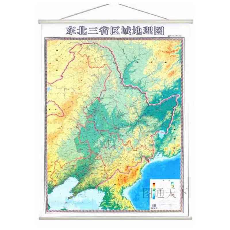 东北三省区域地理图 地图挂图 旅游地图 1.4x1米 1.