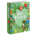 植物百科全书(拼音精装版)(精)/学生课外必读书系