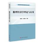 数理经济学理论与应用