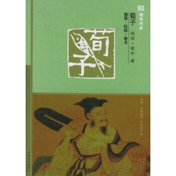 荀子(插图·轻纸·香书)——十元本随身书库