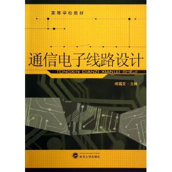 通信电子线路设计(高等学校教材) 杨福宝 正版书籍