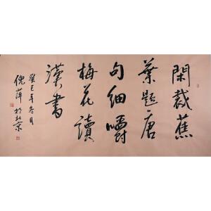 倪萍央视著名主持人 书法 闲裁蕉叶题唐句