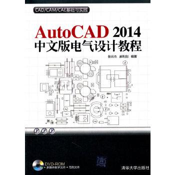 AutoCAD2014中文版电气设计教程(附光盘)/CAD\CAM\CAE基础与实践