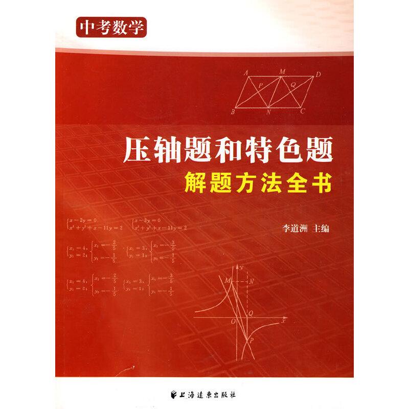 《中考数学压轴题和特色题解题方法全书》