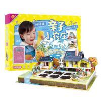 现货【爸爸回来了同款】亲子小农庄拼插绿植儿童早教益智智力玩具拼装模型3d立体拼图2-3-5-7岁宝宝幼儿纸质拼图diy手工制作