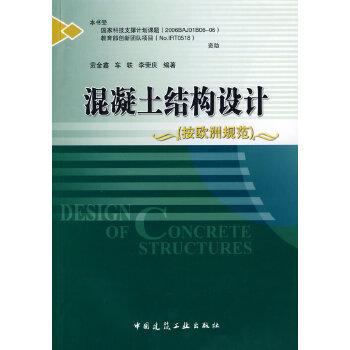 《混凝土结构设计(按欧洲规范)》(贡金鑫.)【简介