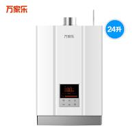 【当当自营】万家乐中央零冷水燃气热水器JSQ48-24X7.3A