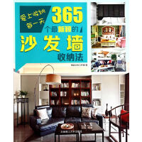爱上收纳每一天・365个最新颖的沙发墙收纳法