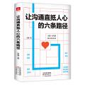 讓溝通直抵人心的六條路徑 成功勵志人際交往溝通說話技巧書籍