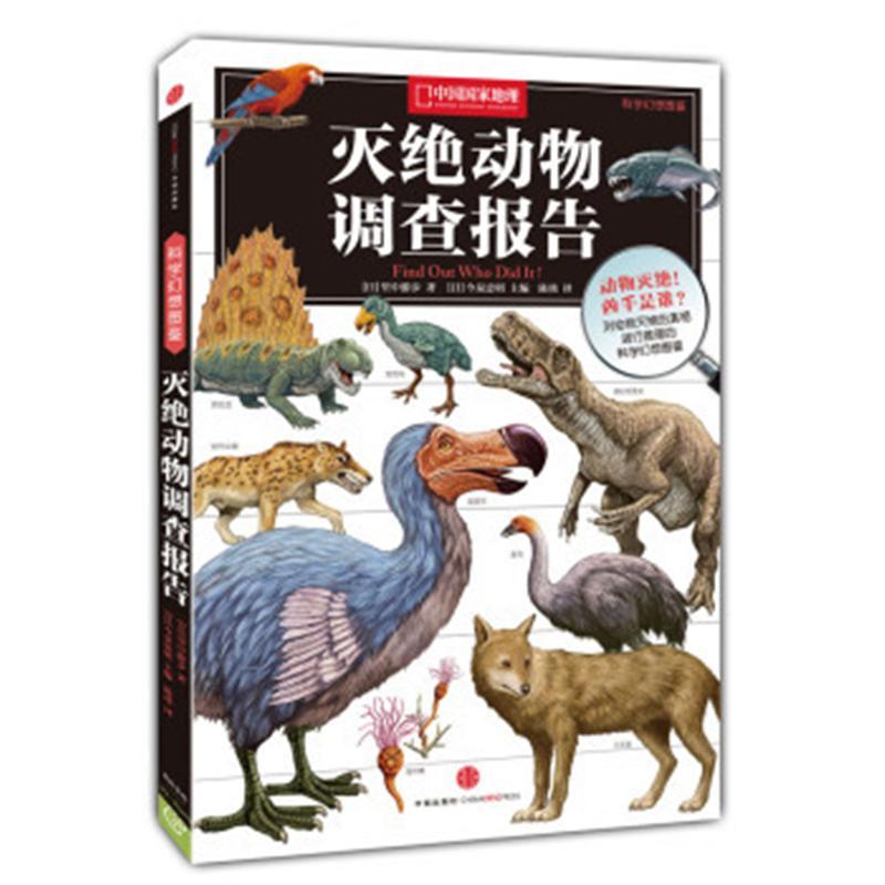 灭绝动物调查报告-科学幻想图鉴